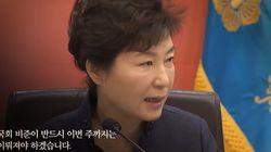 '노기' 억누른채 국회를 바라보는 박 대통령의