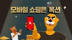 '쿠팡 찌라시' 유포 옥션 직원의