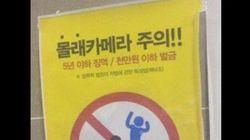 야탑역 화장실에 이상한 포스터를 붙인 분당