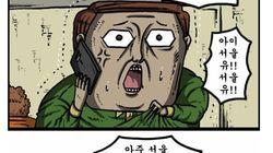 조석 만화에 등장한 '서울'의