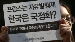 이대 학생들, 프랑스 대통령에게 한국 정부의 국정화를