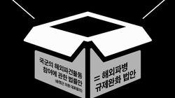 [카드뉴스] 해외파병 규제완화 법안 : 국회가 판도라의 상자를 열려고