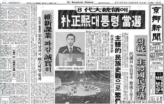 옛날 신문에서 발견한 박정희-박근혜 부녀의 놀라운