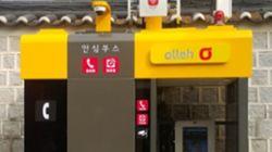 서울 공중전화, 안심부스로