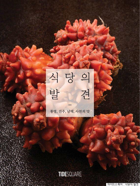 '식당의 발견' (2) 원조밀물식당 : 당신이 먹었던 멍게비빔밥은