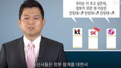 SBS가 요약한 단통법의 진실
