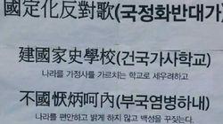 부산의 대학생들이 국정화를 반대하며 참신한 시 한 편을