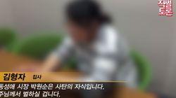 '직썰'이 만든 '박원순의 서울, 그것이