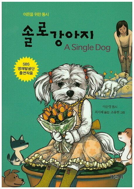 '잔혹 논란' 동시집 '솔로강아지', 편집해