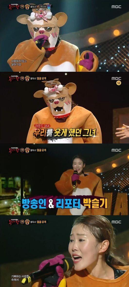'복면가왕' 불독녀 박슬기
