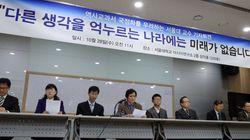서울대 교수 382명, 국정화 철회