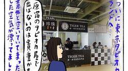 入場料1200円は椅子代?
