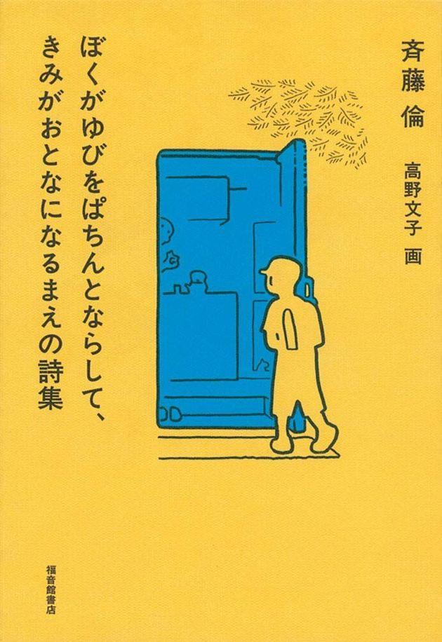 斉藤倫『ぼくがゆびをぱちんとならして、きみがおとなになるまえの詩集』(福音館書店)