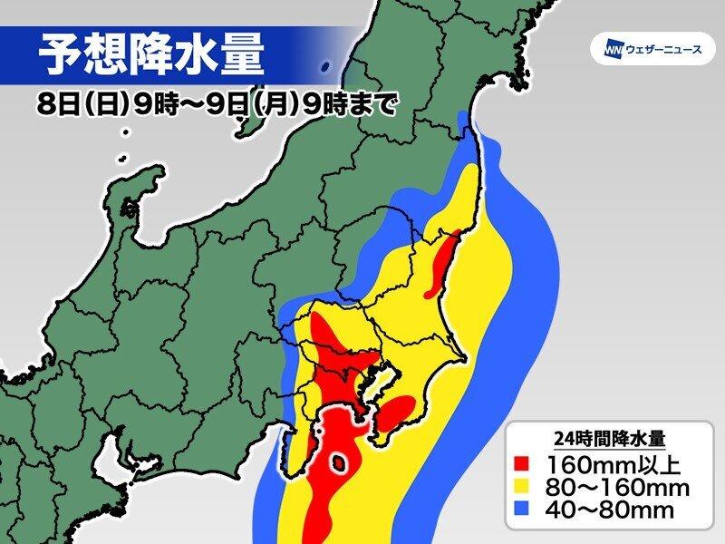 台風15号の進路予想】関東または伊豆半島に接近・上陸へ。深夜が