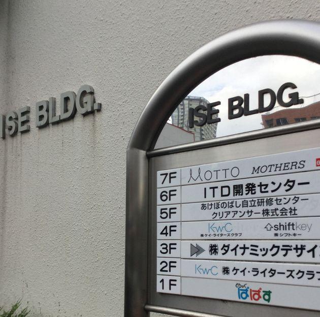 あけぼのばし自立研修センターが入るビルの表札=東京・新宿