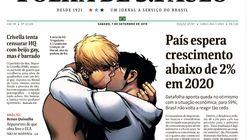 브라질의 한 신문이 '게이 어벤져스 키스' 이미지를 전면에 낸