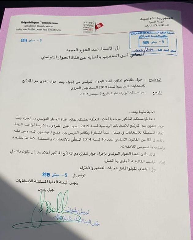 Décision de l'ISIE relative à le demande d'interview faite par El Hiwar