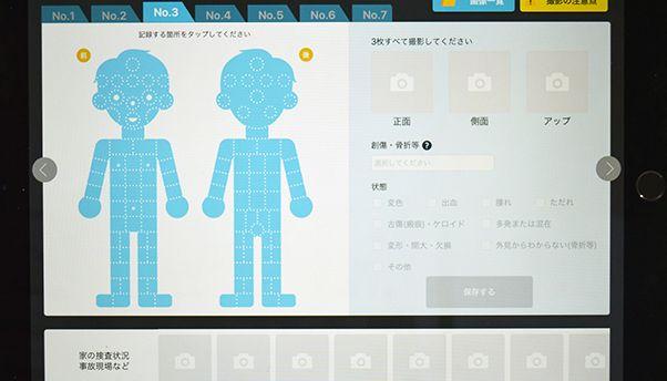 児童虐待への対応を支援するアプリの画面