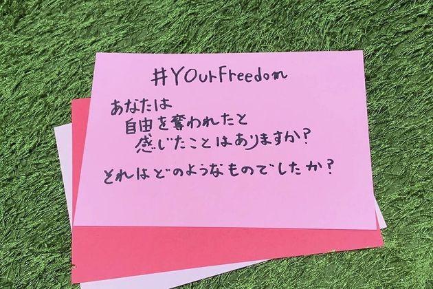 「#YOurFreedom」プロジェクト