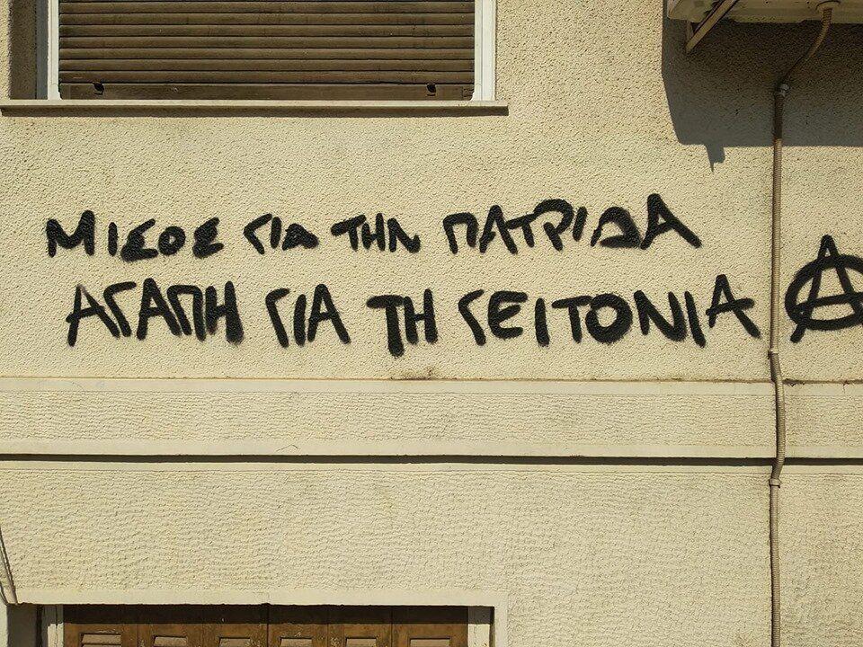Γκράφιτι σε τοίχο στην...