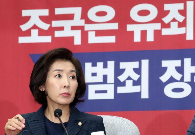 나경원 자유한국당