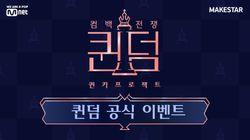Mnet '퀸덤' 측이 투표 조작 의혹에 입장을