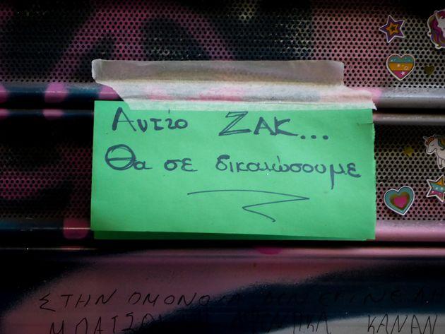 Ένα χρόνο αργότερα η οικογένεια του Ζακ ζητάει δικαιοσύνη - Αίτημα στην