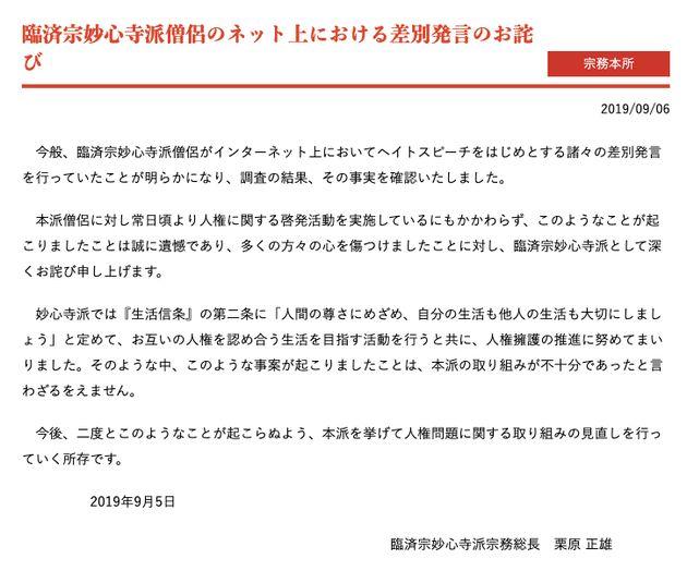 「臨済宗妙心寺派僧侶のネット上における差別発言のお詫び」スクリーンショット