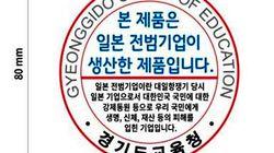 「戦犯企業ステッカー」学校の備品に貼ることを公認する条例を可決。韓国の京畿道議会
