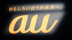 au、解約金1000円の2年契約へ移行。6つの新プランと3つの割引も用意