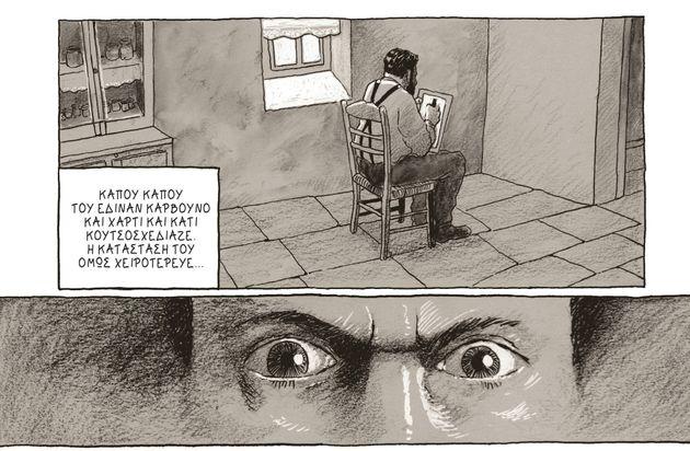 Γιαννούλης Χαλεπάς: Ενα βιβλίο - κόμιξ για τον Αγιο της νεοελληνικής