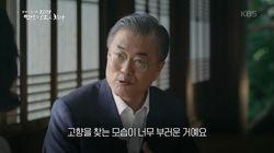 문재인 대통령이 이산가족 다룬 추석 특집방송에 출연해 한