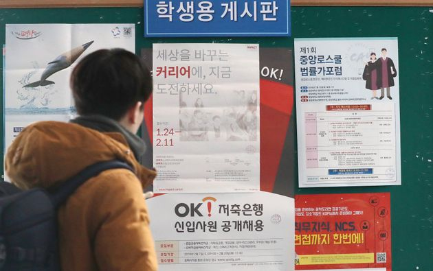 극심한 취업난이 이어지는 가운데 서울 동작구 흑석동 중앙대학교 내 취업게시판에 취업 관련 전단이 붙어