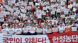 자유한국당이 '헌정농단' 현수막을 펼쳐든