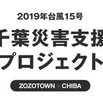 千葉の台風15号被災地に...ZOZOTOWNが売上金の一部を寄付へ。創業者・前澤氏もボランティア