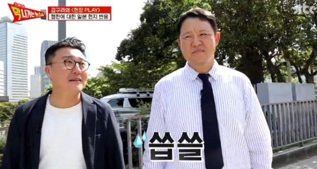 '혐한 발언' DHC 방송·아베 관저를 찾은 김구라가 시민 인터뷰를 중단한