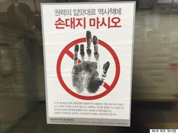 안중근 의사 손도장으로 만든 국정화 반대