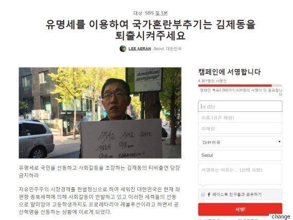 엄마부대, SBS사옥 앞에서 김제동 아웃을
