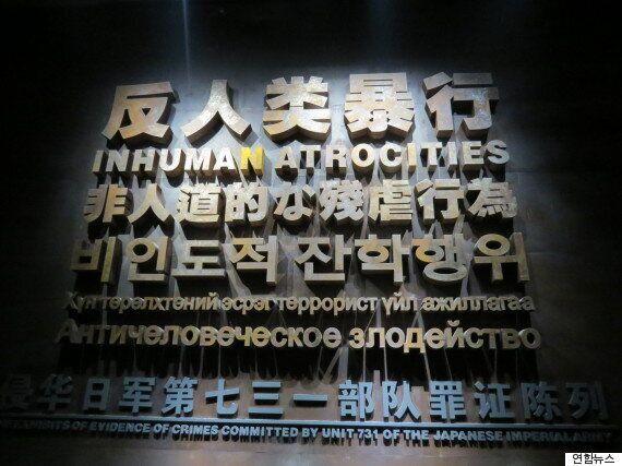 [르포] 중국은 일본군 731부대 만행을 이렇게 기억하고