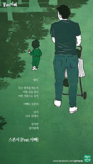 '꽃보다아빠' 세번째 이야기 | 스폰서 스폰서