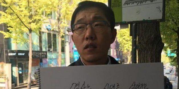 김제동 국정화 반대 피켓을