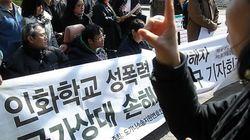 '도가니' 성폭력 피해자 국가배상청구 최종
