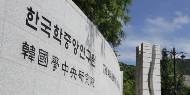 교육부 산하 한국학중앙연구원 교수들도 집필
