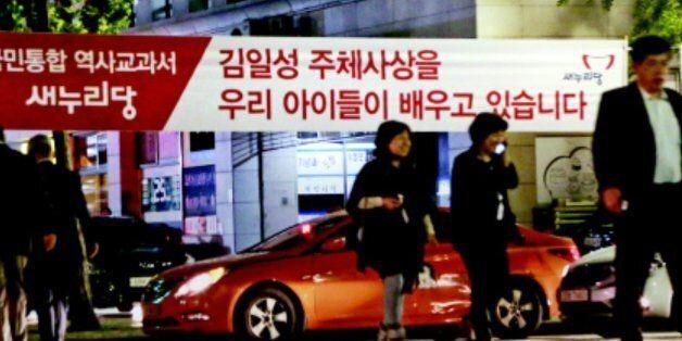 교과서 집필자들, '새누리당·김무성' 상대 손배소송