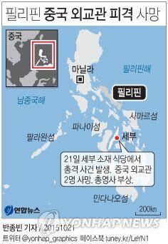 필리핀 세부서 중국 외교관 2명 피격