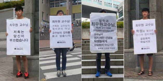 노무현 대통령 '명예훼손' 혐의 부산대 교수 재판