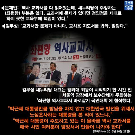 역사책을 보면 기운까지 아는 박근혜