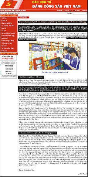 베트남 공산당도 국정교과서