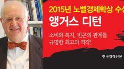 앵거스 디턴의 '위대한 탈출' 한글판에는 '범죄 수준' 왜곡번역