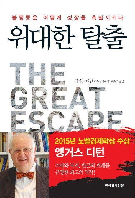 한경BP는 노벨경제학상 수상자 앵거스 디턴의 '위대한 탈출'을 이렇게